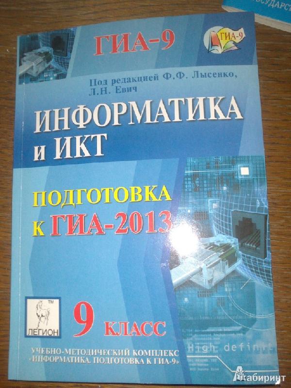 Иллюстрация 1 из 11 для Информатика и ИКТ. 9 класс. Подготовка к ГИА-2013 - Евич, Лисица   Лабиринт - книги. Источник: Nyan Cat