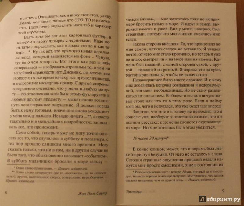 Иллюстрация 8 из 38 для Тошнота - Жан-Поль Сартр | Лабиринт - книги. Источник: Макогон  Ольга Анатольевна