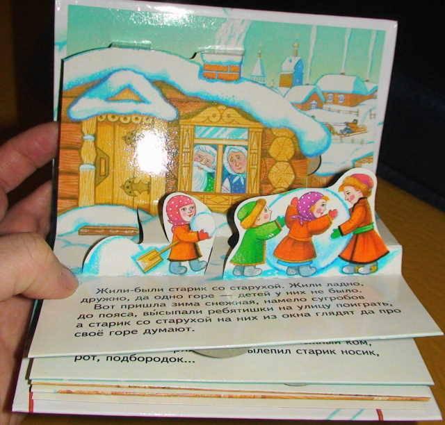 Иллюстрация 1 из 10 для Снегурочка | Лабиринт - книги. Источник: _Елена_