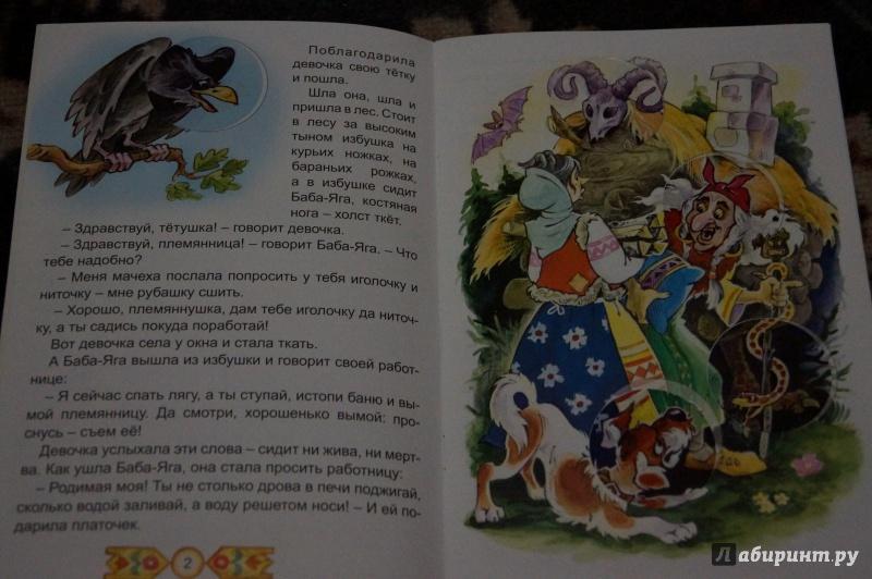 Иллюстрация 22 из 34 для Баба-Яга | Лабиринт - книги. Источник: Гаврилова  Екатерина