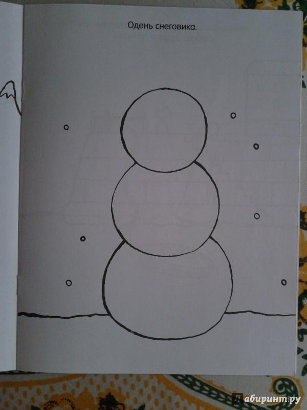Иллюстрация 18 из 29 для Книга детского творчества. Удивительное путешествие - Смрити Прасадам-Холлз   Лабиринт - книги. Источник: Луганская  Aнна