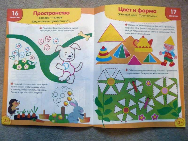 Иллюстрация 30 из 50 для Я учусь считать. Рабочая тетрадь. 3+ - Т. Давыдова   Лабиринт - книги. Источник: Smity