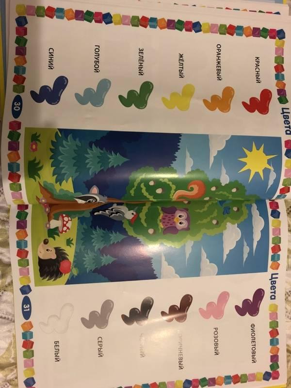 Иллюстрация 13 из 37 для Моя первая книга. Энциклопедия для малышей от 6 месяцев - Тамара Скиба | Лабиринт - книги. Источник: Лабиринт