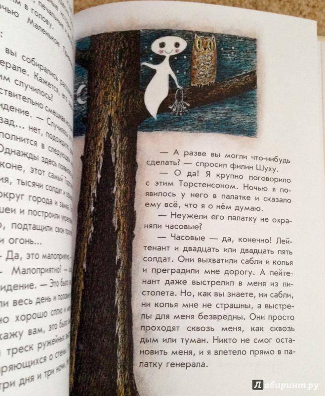 Иллюстрация 28 из 69 для Маленькая Баба-Яга. Маленький Водяной. Маленькое Привидение - Отфрид Пройслер | Лабиринт - книги. Источник: Лабиринт  Лабиринт