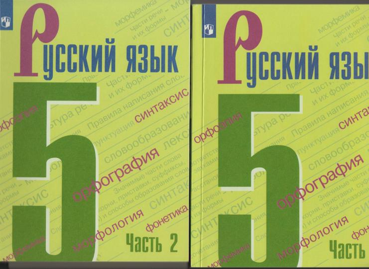 Гдз по русскому языку 5 класс рыбченкова, алесандрова решебник.
