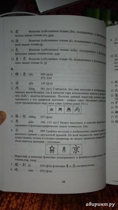 Иллюстрация 4 из 11 для Практический курс китайского языка. Пособие по иероглифике. В 2-х частях - Александр Кондрашевский   Лабиринт - книги. Источник: Валеева Марина