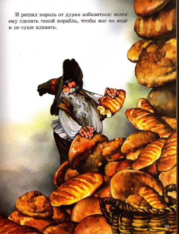 Иллюстрация 28 из 49 для Сказки - Гримм Якоб и Вильгельм | Лабиринт - книги. Источник: С  М В
