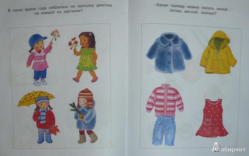 Иллюстрация 5 из 12 для Веселые часы. Знакомимся с временами года. 3-4 года - Ольга Земцова | Лабиринт - книги. Источник: Татьянка-Танюшка