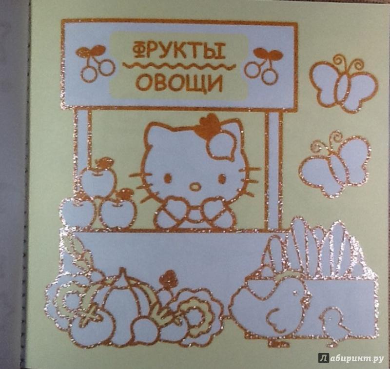 Иллюстрация 11 из 14 для Hello Kitty. Удивительные профессии. Раскраска с серебряным объемным контуром | Лабиринт - книги. Источник: З  Вл