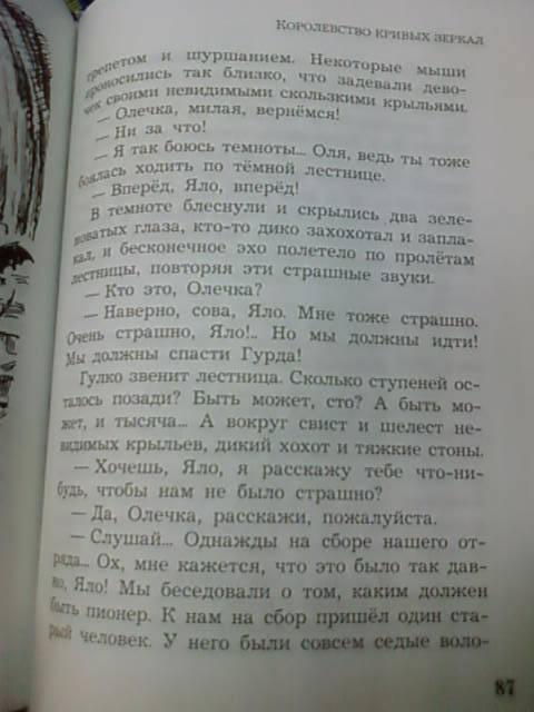 Иллюстрация 5 из 10 для Королевство кривых зеркал: Повесть - Виталий Губарев | Лабиринт - книги. Источник: lettrice
