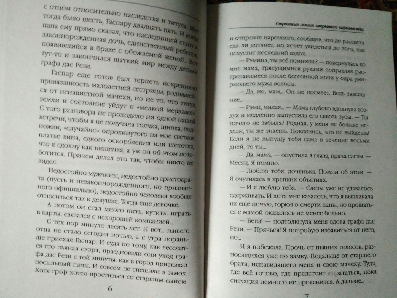 Иллюстрация 15 из 35 для Струны волшебства. Книга 1. Страшные сказки закрытого королевства - Милена Завойчинская | Лабиринт - книги. Источник: Velheor