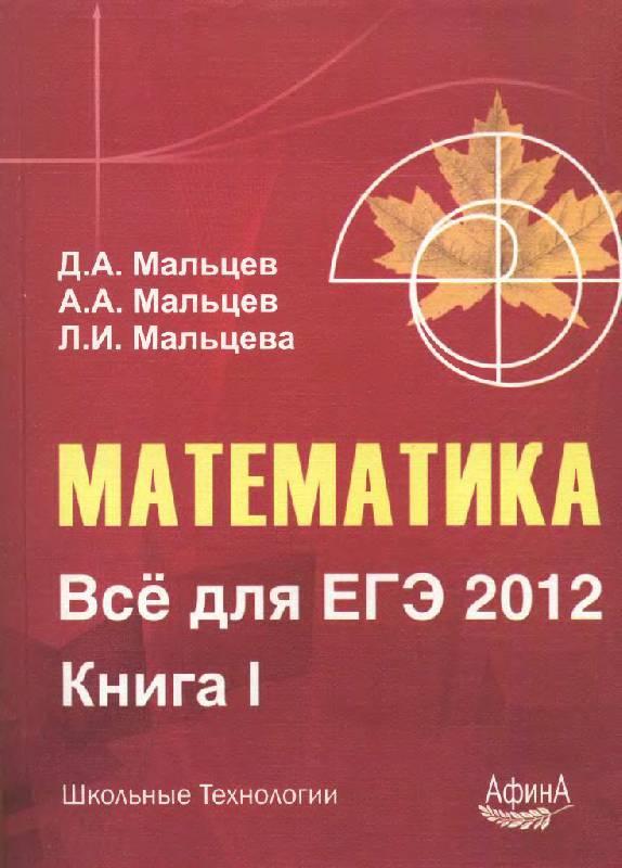 Иллюстрация 1 из 14 для Математика. Все для ЕГЭ 2012. Книга 1 - Мальцев, Мальцев, Мальцева | Лабиринт - книги. Источник: Юта