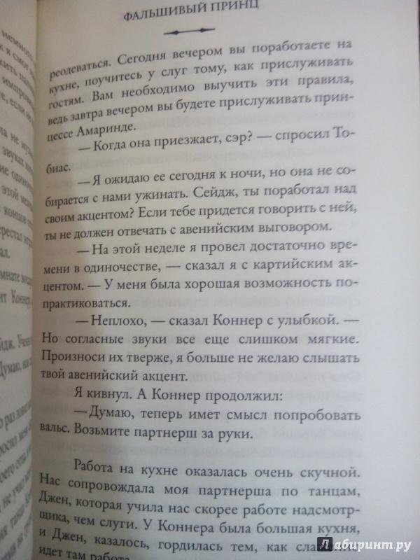Иллюстрация 5 из 14 для Фальшивый принц - Дженнифер Нельсен | Лабиринт - книги. Источник: zabluTshaya