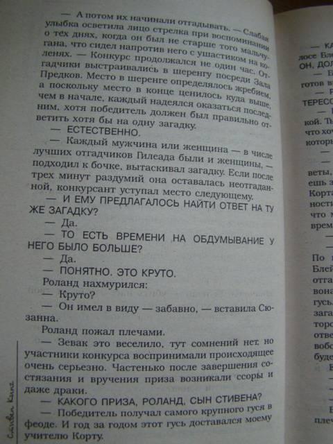 Иллюстрация 9 из 27 для Колдун и кристалл - Стивен Кинг | Лабиринт - книги. Источник: D.OLGA