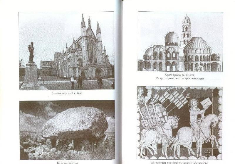 Иллюстрация 25 из 30 для Розенкрейцеры - рыцари Розы и Креста - Александр Варакин | Лабиринт - книги. Источник: Рыженький
