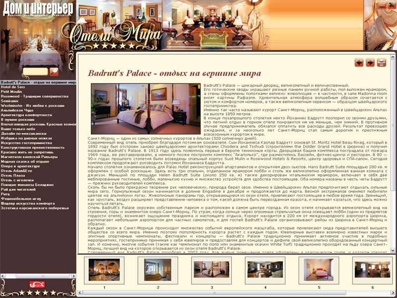 Иллюстрация 1 из 4 для Дом и интерьер. Отели мира (CDpc) | Лабиринт - Источник: МЕГ