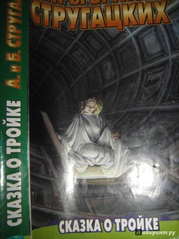 Иллюстрация 1 из 4 для Сказка о Тройке-1. Сказка о Тройке-2 - Стругацкий, Стругацкий | Лабиринт - книги. Источник: Mashutka