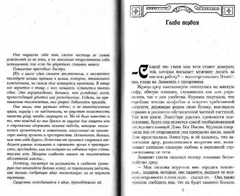 Иллюстрация 1 из 3 для Мятеж - Томас Рейд | Лабиринт - книги. Источник: DeadNK