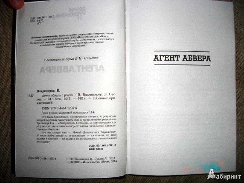 Иллюстрация 3 из 12 для Агент абвера - Владимиров, Суслов | Лабиринт - книги. Источник: Kassavetes