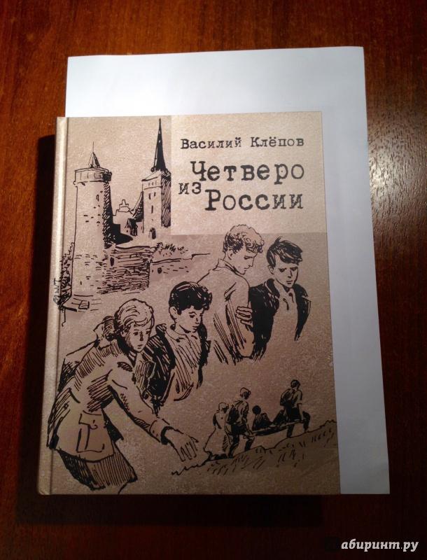 Иллюстрация 5 из 33 для Четверо из России - Василий Клепов   Лабиринт - книги. Источник: keep_сalm