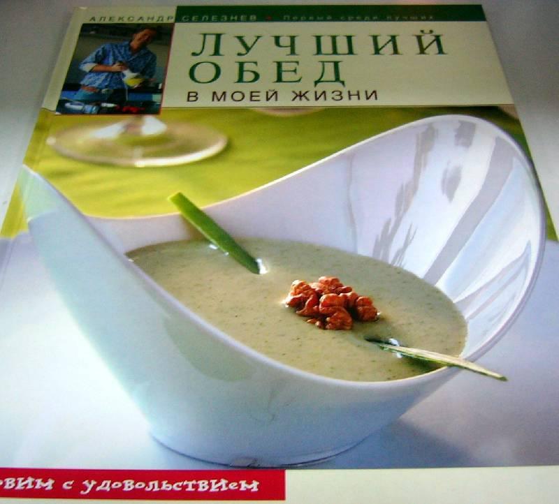 Иллюстрация 1 из 24 для Лучший обед в моей жизни - Александр Селезнев   Лабиринт - книги. Источник: Nika