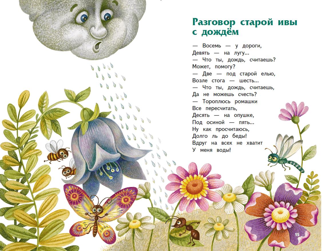 иллюстрации к стихам токмаковой