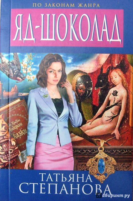Иллюстрация 1 из 13 для Яд-шоколад - Татьяна Степанова   Лабиринт - книги. Источник: Соловьев  Владимир