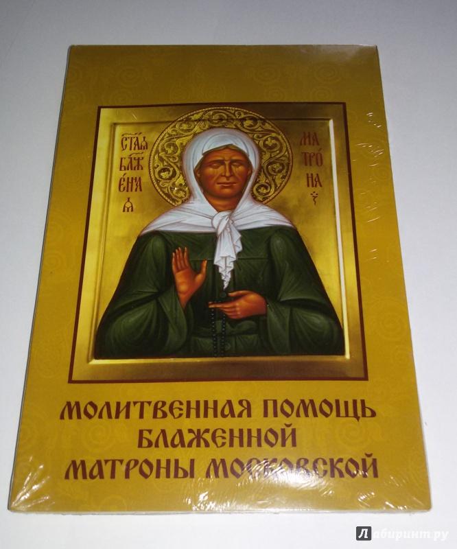 Иллюстрация 2 из 31 для Молитвенная помощь блаженной Матроны Московской (набор открыток) | Лабиринт - книги. Источник: анна