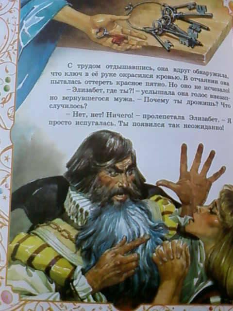 Иллюстрация 29 из 29 для Добрые сказки для девочек | Лабиринт - книги. Источник: lettrice