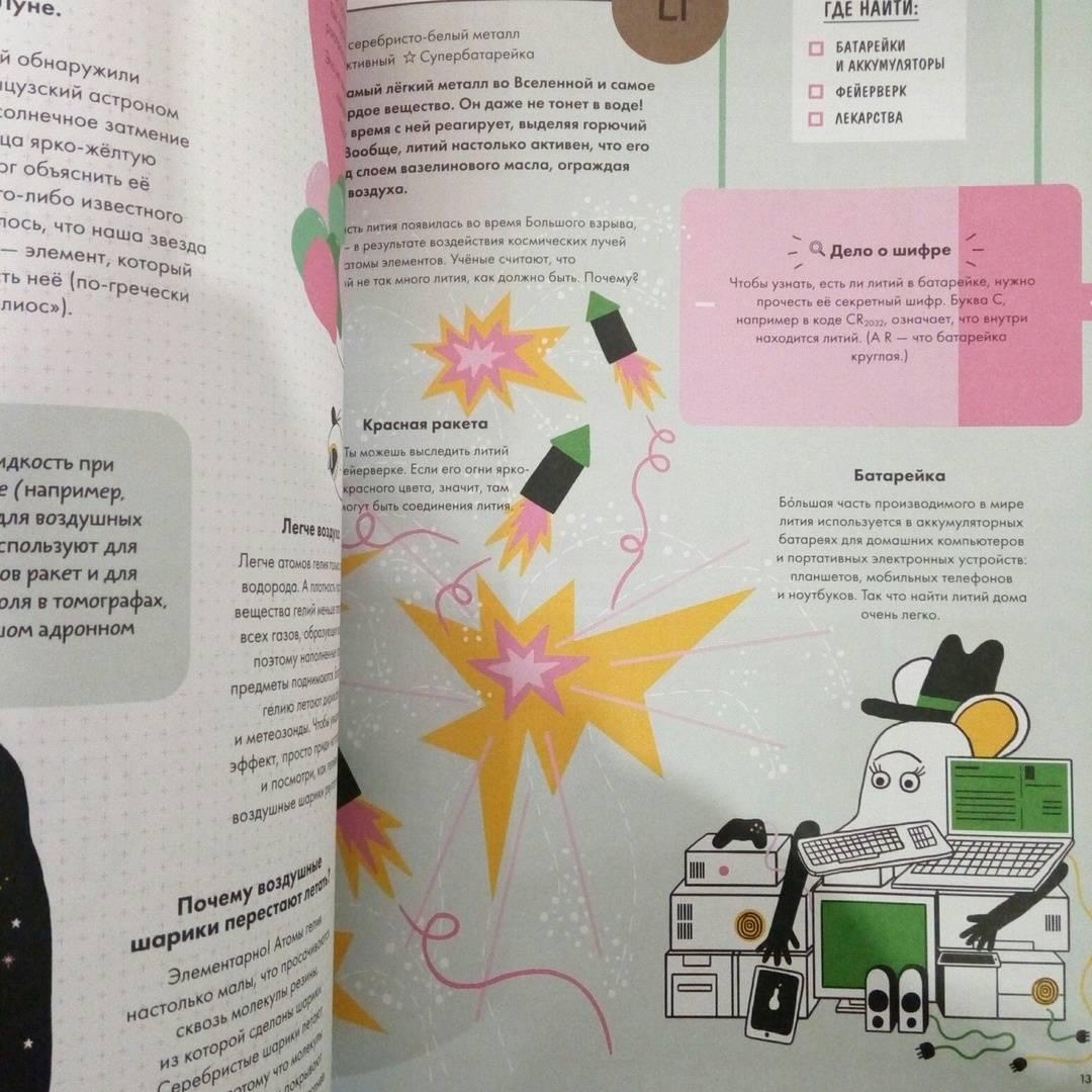 Иллюстрация 31 из 50 для Элементарно! Вся таблица Менделеева у тебя дома - Майк Барфилд | Лабиринт - книги. Источник: bookchik