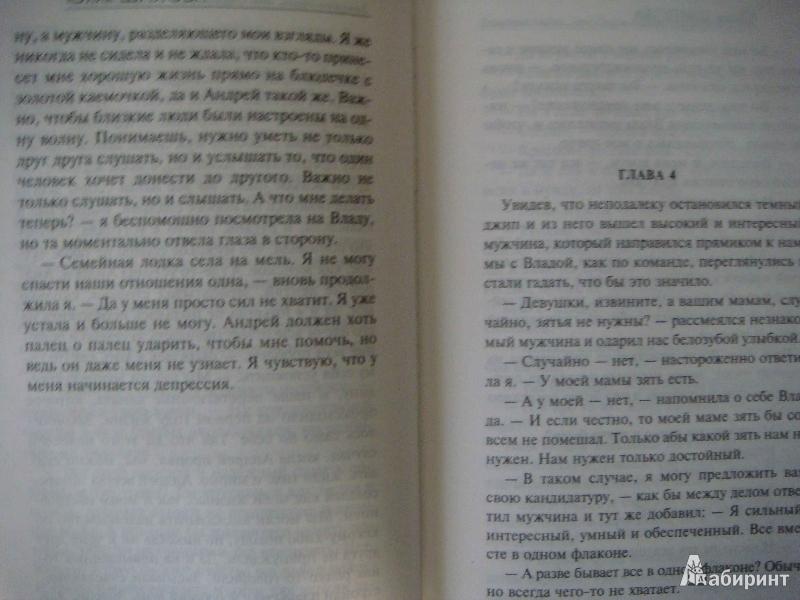 Иллюстрация 1 из 3 для Замужем плохо, или Отдам мужа в хорошие руки: Роман - Юлия Шилова | Лабиринт - книги. Источник: Glan