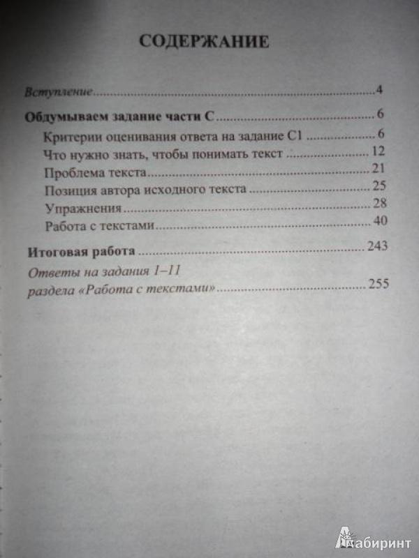 Иллюстрация 7 из 9 для Русский язык. Выполнение заданий части 3(C). ЕГЭ - Елена Симакова | Лабиринт - книги. Источник: Мария Морская