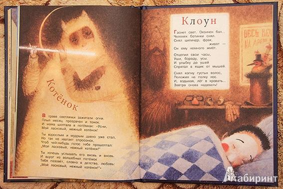 Иллюстрация 5 из 20 для Колыбельная книга - Андрей Усачев   Лабиринт - книги. Источник: Zvenislavka