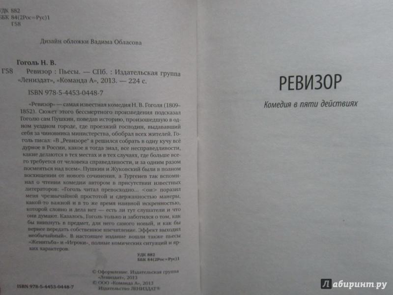 Иллюстрация 5 из 8 для Ревизор. Пьесы - Николай Гоголь | Лабиринт - книги. Источник: )  Катюша
