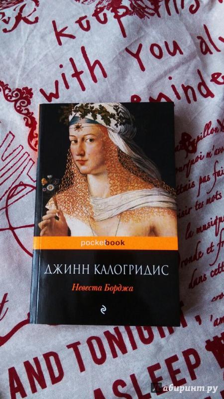 Иллюстрация 1 из 3 для Невеста Борджа - Джинн Калогридис | Лабиринт - книги. Источник: АНА1991