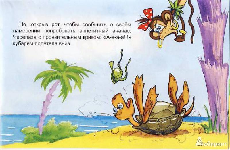 Иллюстрация 11 из 25 для Обезьяна и черепаха - С. Рунге | Лабиринт - книги. Источник: Мила