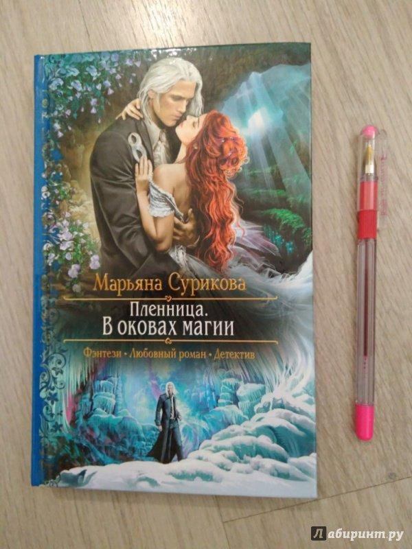 Иллюстрация 17 из 37 для Пленница. В оковах магии - Марьяна Сурикова | Лабиринт - книги. Источник: Тайна