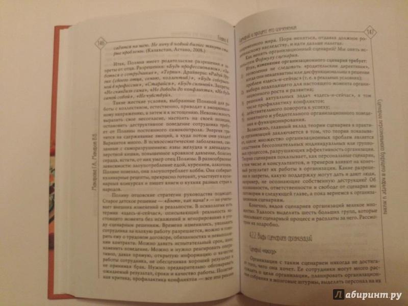 Иллюстрация 9 из 15 для Сценарии персонального будущего в карьере и жизни - Макарова, Макаров   Лабиринт - книги. Источник: smashbox