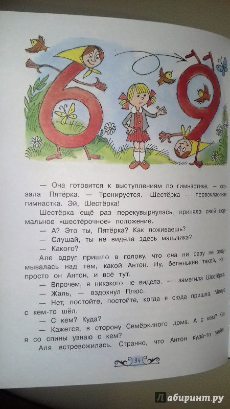 Иллюстрация 14 из 21 для Может, Нуль не виноват? - Ирина Токмакова | Лабиринт - книги. Источник: Лабиринт