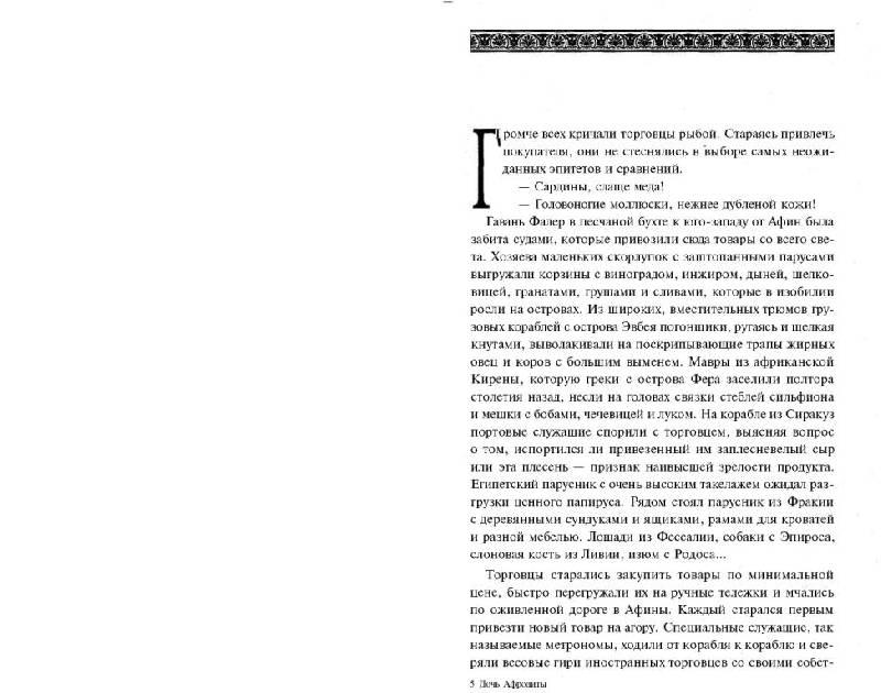 Иллюстрация 17 из 29 для Дочь Афродиты - Филипп Ванденберг | Лабиринт - книги. Источник: Юта