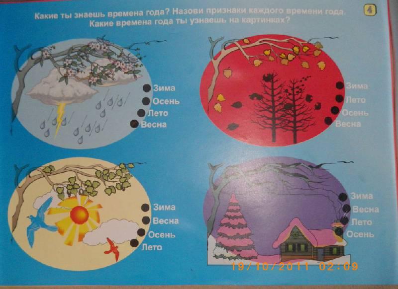Иллюстрация 3 из 6 для Викторина: Супер Электровикторина. Учим время (00131) | Лабиринт - игрушки. Источник: АннаЛ