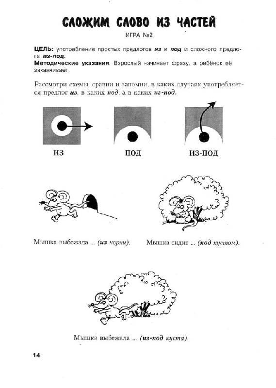 Иллюстрация 7 из 23 для Логопедическая грамматика для детей. Пособие для занятий с детьми 6-8 лет - Ольга Новиковская | Лабиринт - книги. Источник: Юта