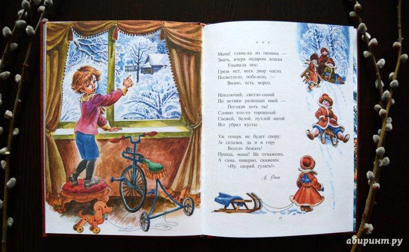 Иллюстрация 13 из 28 для Моя мама - Лермонтов, Черный, Фет   Лабиринт - книги. Источник: Дарья M.