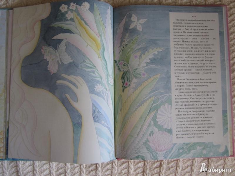 Иллюстрация 37 из 46 для Библейские сказки - Саша Черный | Лабиринт - книги. Источник: ЮлияО