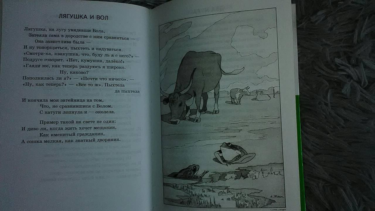 Иллюстрация 31 из 33 для Лисица и виноград. Басни - Эзоп ...