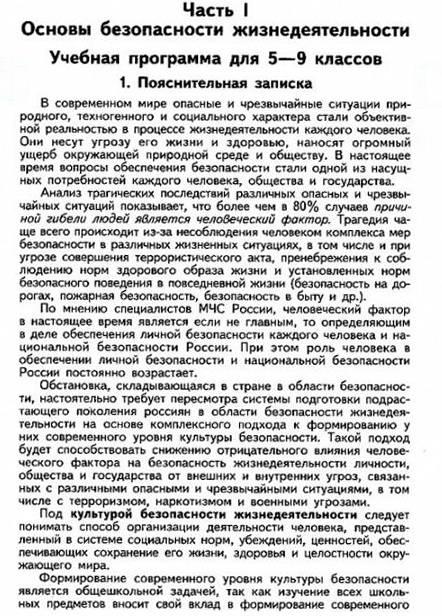 Иллюстрация 2 из 5 для Основы безопасности жизнедеятельности. 5-11 классы. Комплексная программа - Смирнов, Хренников | Лабиринт - книги. Источник: Nadezhda_S