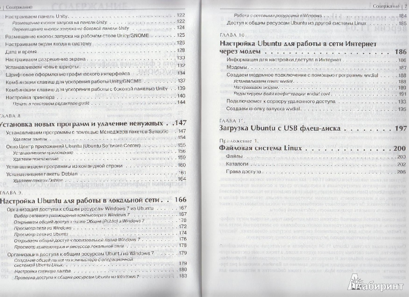 Иллюстрация 6 из 10 для Операционная система Ubuntu Linux 11.04 + полный дистрибутив Ubuntu + 12 оп. систем Linux (+DVD) - Филипп Резников   Лабиринт - книги. Источник: Vahter