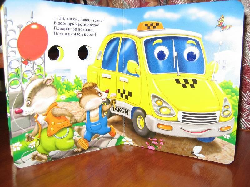 Иллюстрация 10 из 13 для Очень нужные машины - Елена Павлова | Лабиринт - книги. Источник: Тябут  Мария Александровна