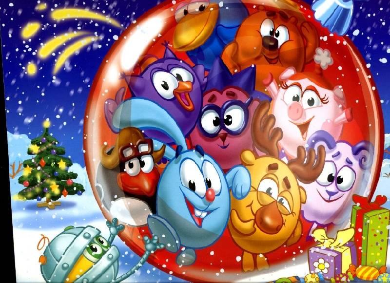 Время чудес, открытка с новым годом смешарики