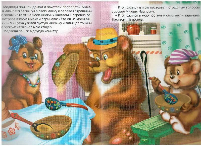 три медведя картинки из книг фото пляжей